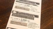 幸運チケット☆井熊