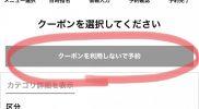 【公式Web予約】の予約方法